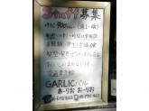 ガーリックバル☆スタッフ募集中♪ まかない有り◎週1~OK!