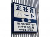 大成金型有限会社◆急募!!正社員・パート