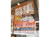 天丼てんや ジョイフル本田富里店でアルバイト募集中!