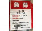 経験者優遇♪福満園 本店でホールスタッフ募集中!