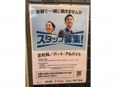 リロの賃貸(株式会社東都不動産) 笹塚店スタッフ募集中!