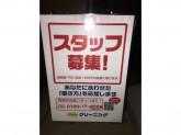 ポニークリーニング 笹塚2丁目店でスタッフ募集中!