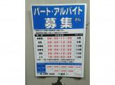 経験不問♪スーパー ナショナル 三国店でスタッフ募集中!