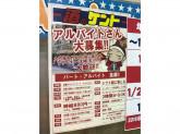 1日3h~OK☆ケントボーイズ 河原町店でアルバイト募集中!