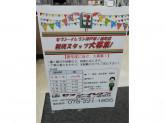 セブン‐イレブン 神戸琴ノ緒町店でアルバイト募集中!