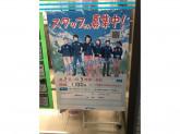 ファミリーマート 東品川4丁目店で楽しく働こう!