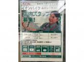 イオンバイク 品川シーサイド店でアルバイト募集中!