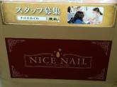 明るい方歓迎☆『ナイスネイル 加古川店』でスタッフ募集中!