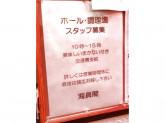 美味しいまかない付き♪ 広東料理店スタッフ募集中☆