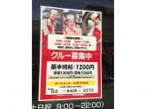 未経験者歓迎☆ほっともっと 大田中央店でアルバイト募集中!