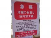 ミシン工房 本八幡店で洋服のお直しスタッフ募集中!
