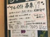 スパゲッティ LALA 赤羽店で接客・調理等スタッフ募集中!