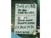 接骨院の受付・補助スタッフ大募集☆週2日~OK◎