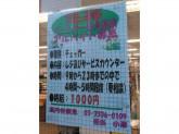 時給1000円◎東急ストアでスーパーのレジスタッフ募集!