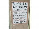 横濱家系ラーメン 神山 松屋町店でアルバイト募集中!