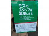 22時~時給UP!モスバーガー東高円寺店でアルバイト募集中!
