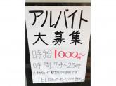 厳選もつ酒場 エビス参 経堂店でアルバイト募集中!