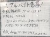 イタリアン TOSHIYA Verde◆美味しい賄い付き☆