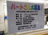 白洋舎 恵比寿東口サービス店で店舗スタッフ募集中!