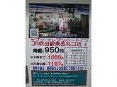 セブンイレブン吹田駅東改札口店でアルバイト募集中!