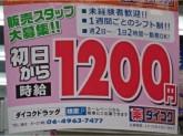 『ダイコクドラッグ JR吹田駅前店』で働きませんか?