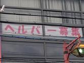 ニチイケアセンター吹田でアルバイト募集中!