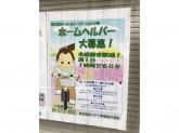 品川区ホームヘルパーステーション大崎でヘルパー募集中!
