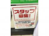 ポニークリーニング 西五反田5丁目店 スタッフ募集‼