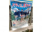 ファミリーマート 目黒三丁目店でコンビニスタッフ募集中!