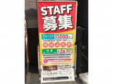 山内農場 金山北口駅前店でスタッフ募集中!