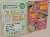 Wonder3(ワンダースリー) 高橋店でアルバイト募集中!