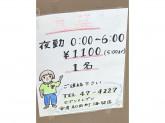 セブンイレブンでいっしょに働きませんか♪安房和田町海発店