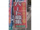 エコークリーニング 片山店で受付スタッフ募集中!