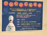 RAKUZO(ラクゾー) 鴨川店でアルバイト募集中!