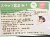 らく~ね 鴨川店で受付・接客・施術・その他サロン業務募集中!