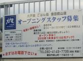 大戸屋 豊田前山店で店舗スタッフ募集中!