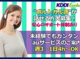 <スキルが活かせます>新宿×高時給1400円〜!ポルト...