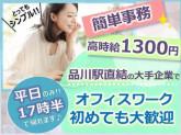 ≪期間が選べる♪短期≫平日のみ×高時給1300円〜★大...