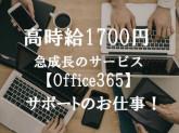 ≪高時給1700円≫急成長のサービス【Office36...