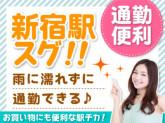モバイルコンテンツに関するお問い合わせ対応 土日休み×新宿
