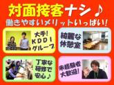 【1/15・2/15入社】auコールセンター/正社員登...