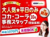 福岡市東区 1月中旬スタート★コカ・コーラのデータ入力...