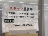 カットファクトリー ベイシア鴨川店で理容師募集中!