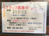 100円ショップ バラエティ 酒々井店でスタッフ募集中!