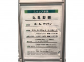 丸亀製麺 ThinkPark店でホール・キッチンスタッフ募集