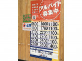 松屋 福岡箱崎店で店舗スタッフ募集中!