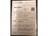 SAC'S BARイオンモール福岡店◆販売スタッフ募集!