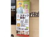 リンガーハット 福岡和白店でアルバイト募集中!