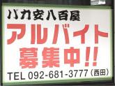 バカ安八百屋 和白店でアルバイト募集中!