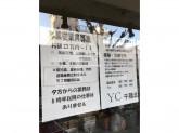 読売新聞 読売センター 千種北でスタッフ募集中!